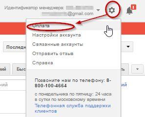 Яндекс директ закрывающие документы для бухгалтерии электронная отчетность положение